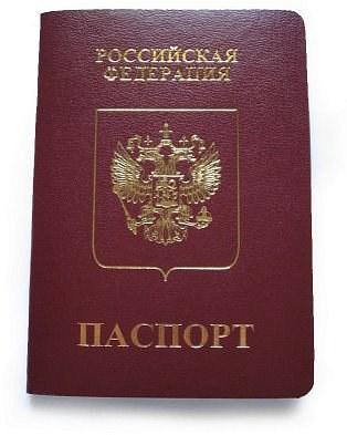 Обложка паспорта Российской Федерации