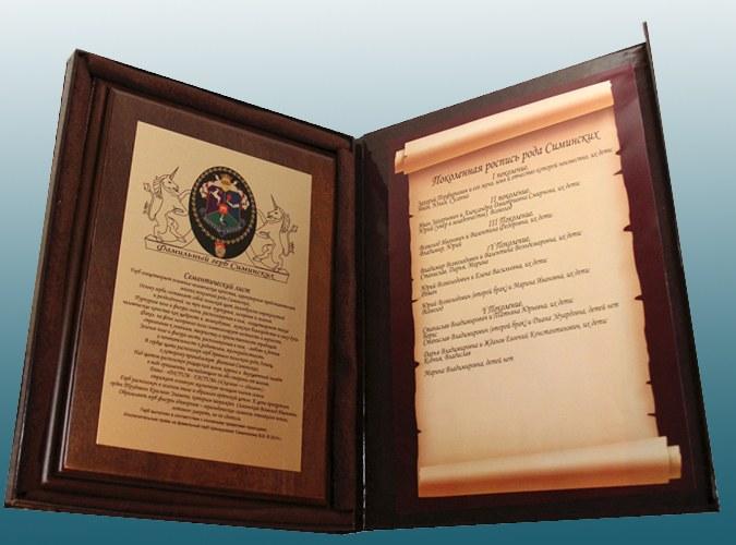 Юридическое право на созданный герб можно заверить у нотариуса