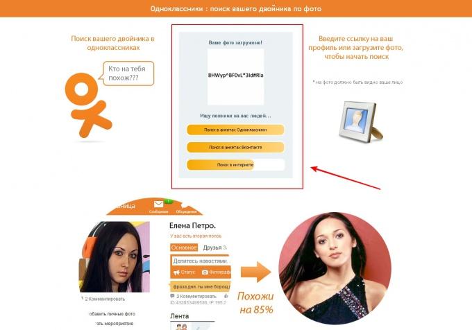 Как открыть закрытый профиль в «Одноклассниках»