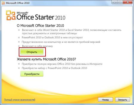 Почему не открывается файл Word на компьютере