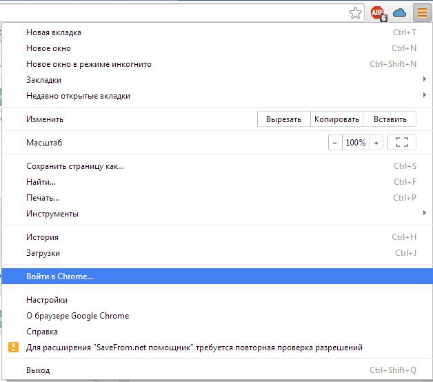 Как синхронизировать google chrome