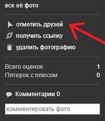 Как в Одноклассниках отметить человека