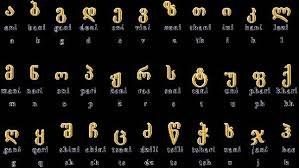 грузинские буквы запомнить нелегко