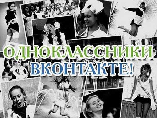 """Какой сайт популярнее: """"Одноклассники"""" или """"Вконтакте"""""""