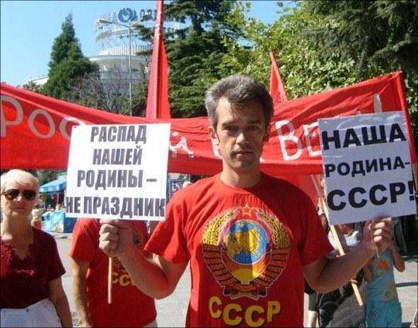 Протест против распада СССР
