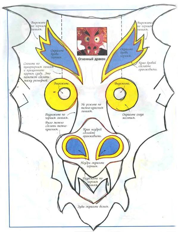 Как сделать маску огненного дракона