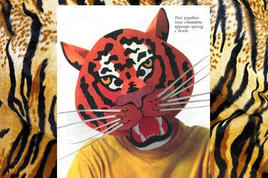 маска с тигром