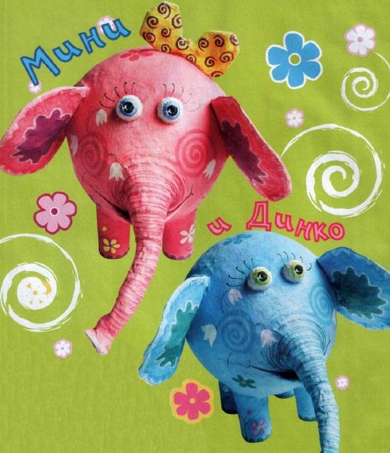 слоники своими руками