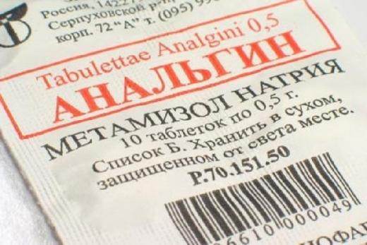 """Что такое """"Анальгин""""?"""