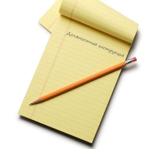 Соблюдение должностной инструкции: вопросы юристу