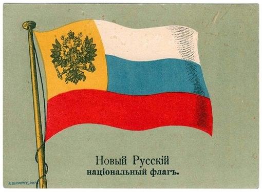 Новый Русский национальный флаг. Открытка времен войны 1914 года