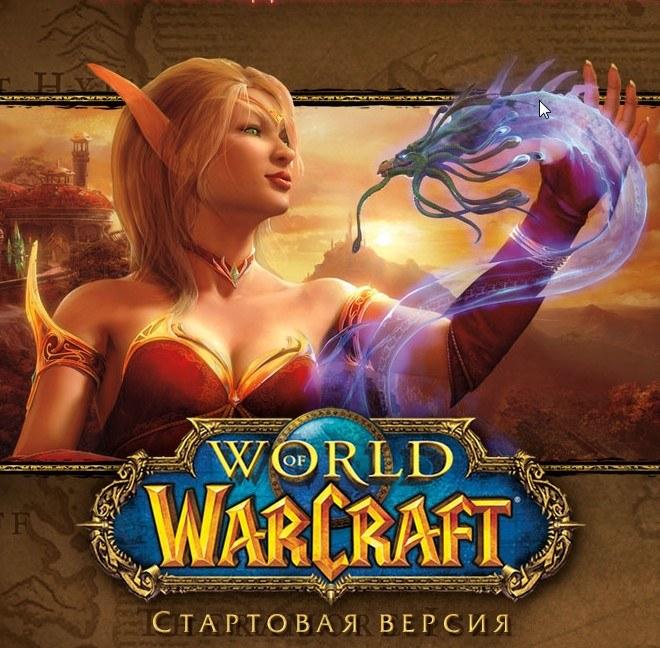 Играть бесплатно в World of Warcraft вполне реально.