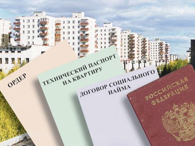документы для приватизации жилья