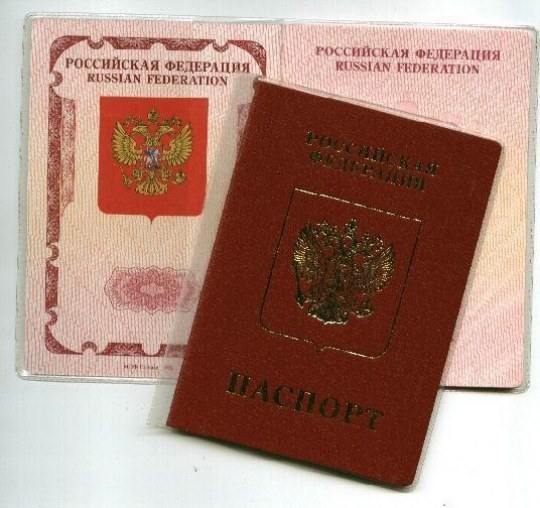 Rules of registration of passports of the new sample