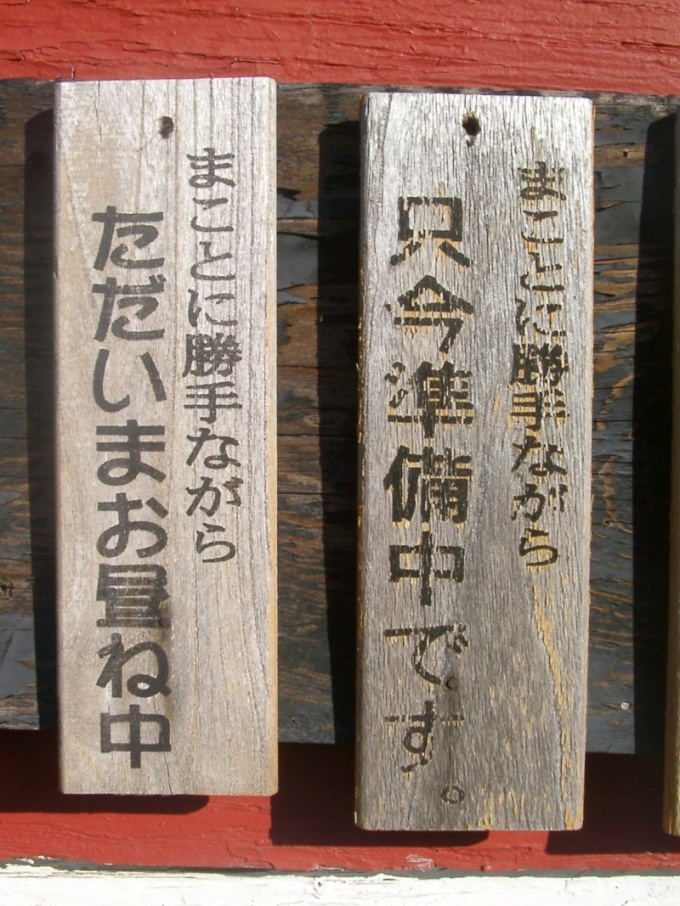 Kanji are often used in combination with the signs of the other Japanese alphabets