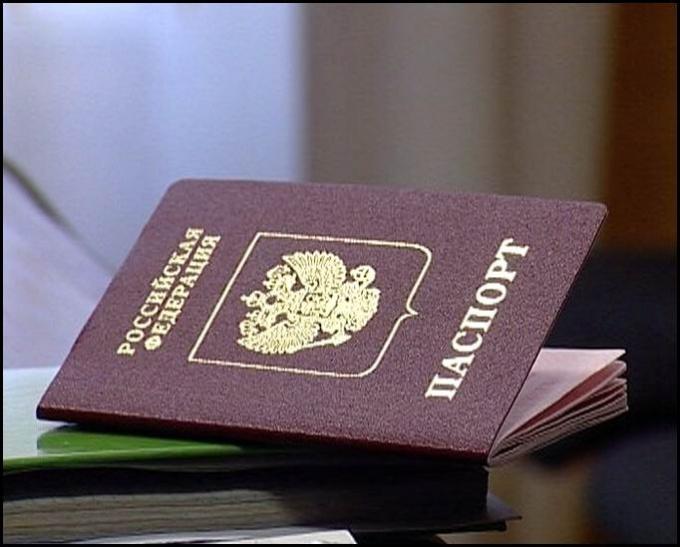 Новейший паспорт гражданина РФ