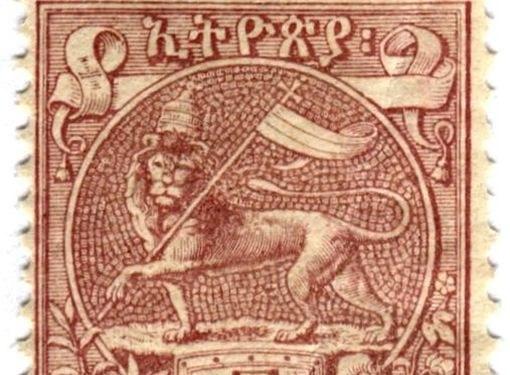 """""""Лев Иуды"""" с флагом Эфиопии на эфиопской почтовой марке, 1894 год"""