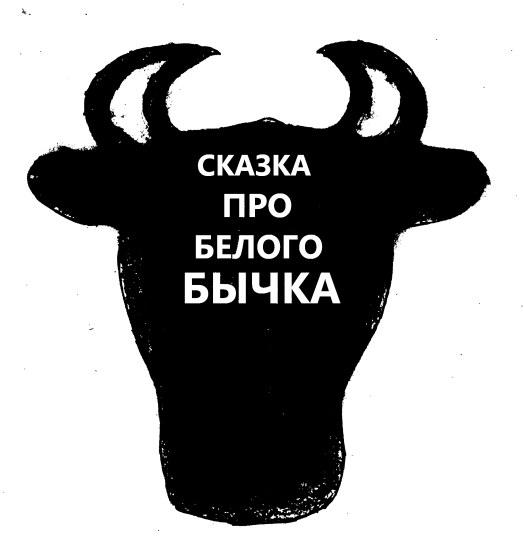 В чем смысл выражения «сказка про белого бычка»