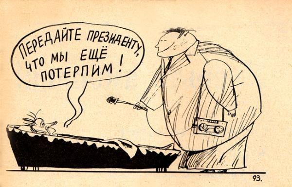 Эвфемизм в карикатуре