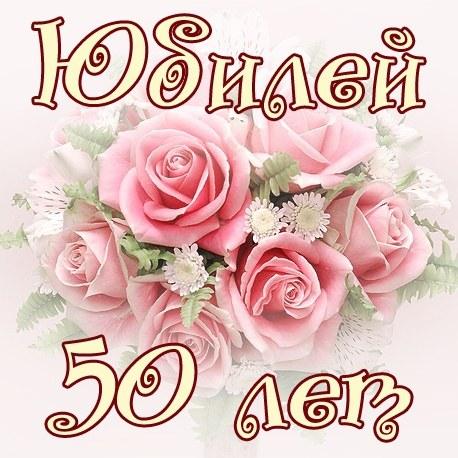 Поздравления на 50-летие