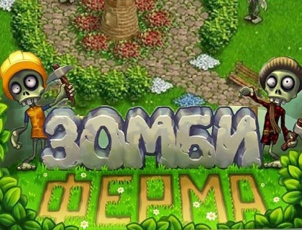 Увлекательная квестовоя игра «Зомби-ферма»