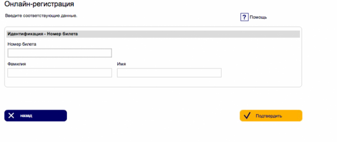 При онлайн-регистрации укажите фамилию и имя латинскими буквами
