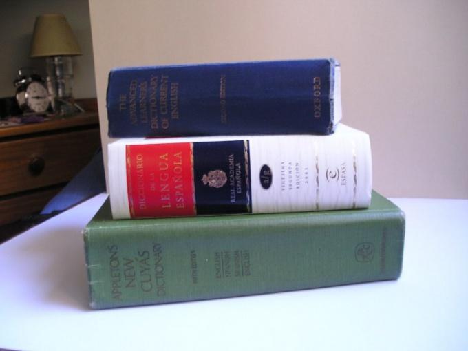 Как можно раньше начинайте пользоваться толковыми словарями