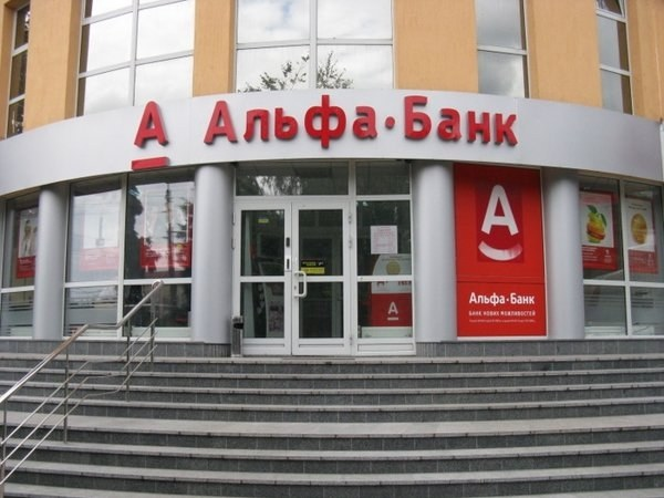 The loan to Alfa Bank