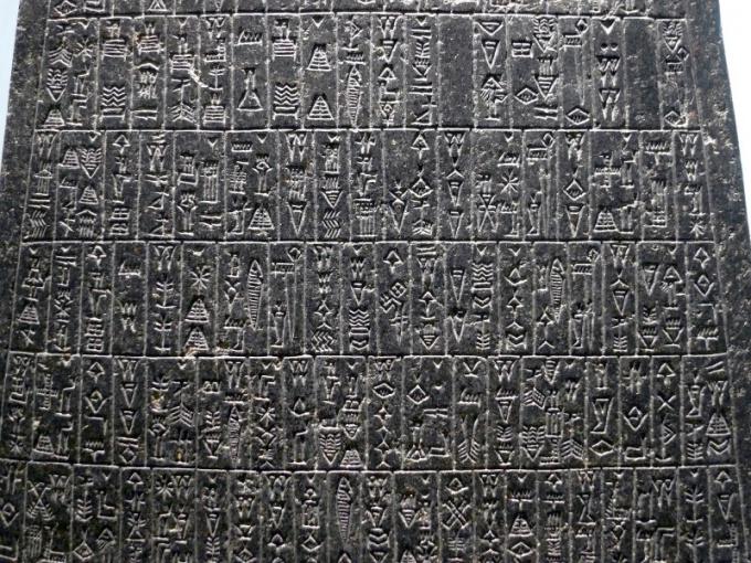 Какую систему письменности изобрели шумеры