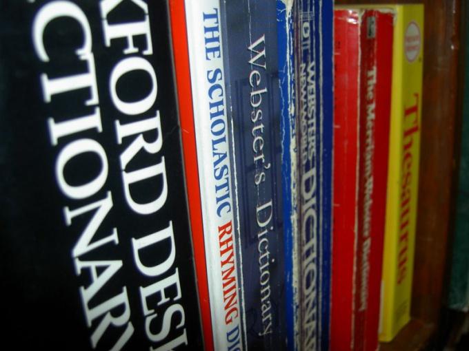 Чем больше словарей английского языка - тем лучше