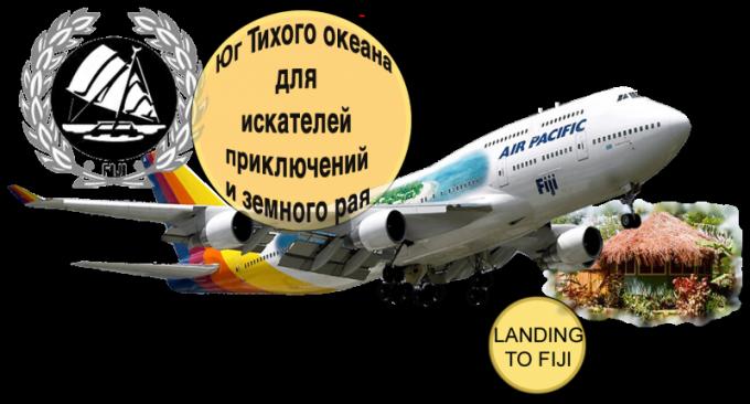 Посадка на Фиджи