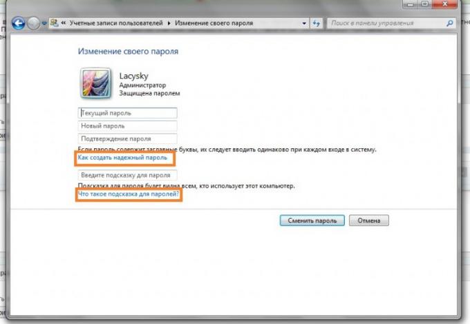 Как изменить пароль в Виндовс 7