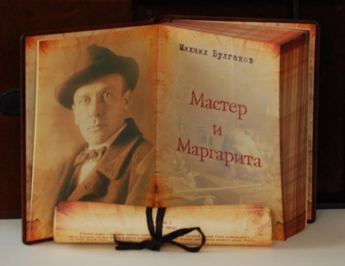 """В чем смысл романа Булгакова """"Мастер и Маргарита"""""""