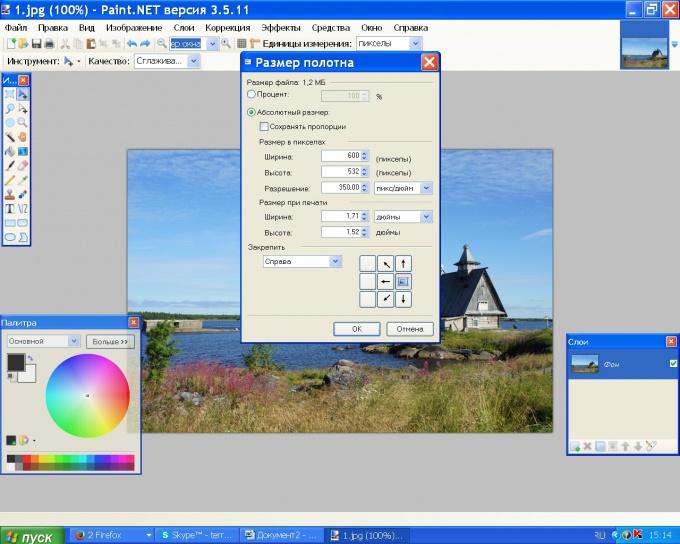 Как обрезать изображение в Paint