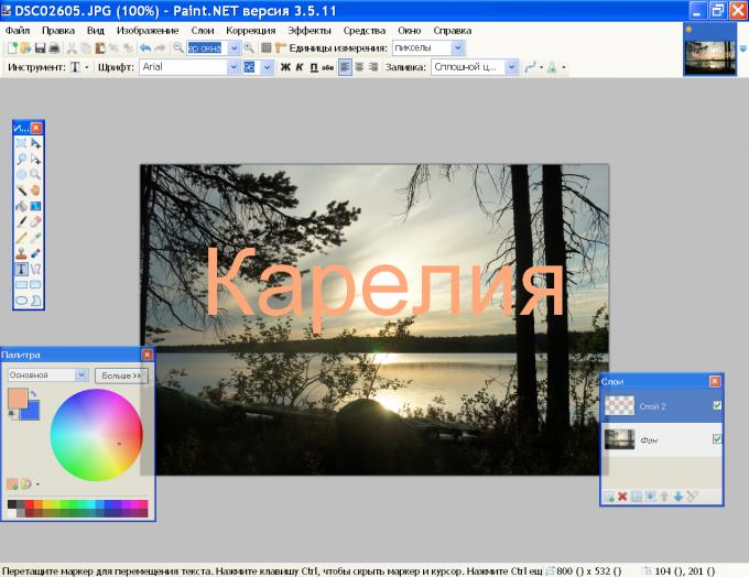 Как сделать шрифт с контуром в paint - Fin-dacha.ru