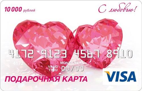 Что такое подарочная банковская карта и ее особенности