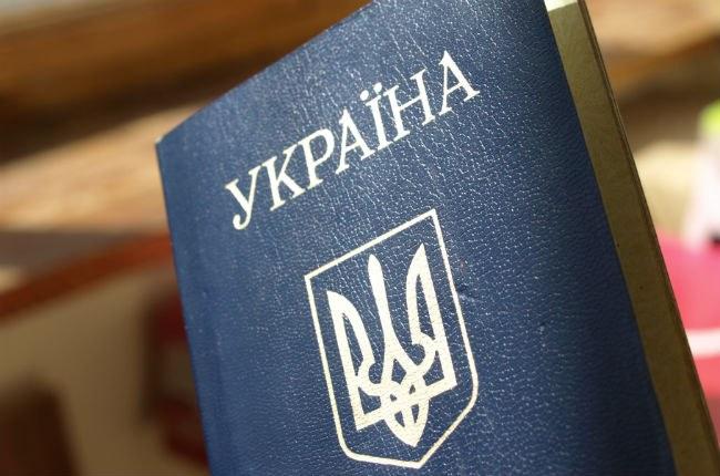 Какой он, паспорт гражданина Украины