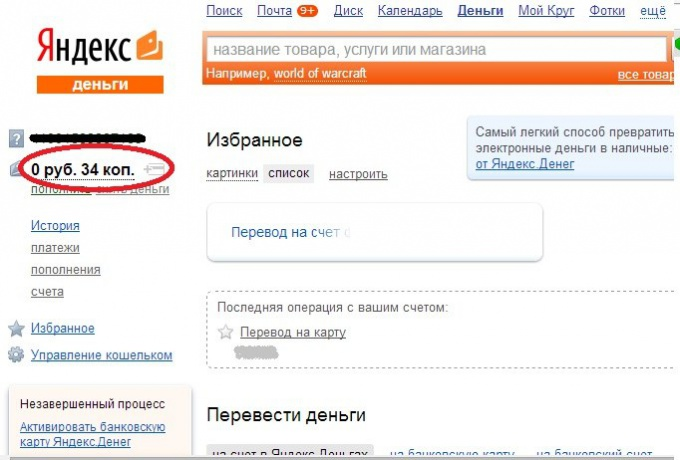How to check balance on Yandex-money
