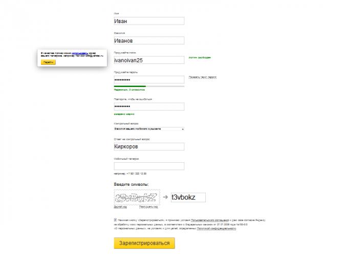 Регистрация e-mail на yandex.ru