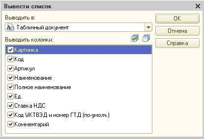 Расшифровки в табличном документе 1С 8.2.