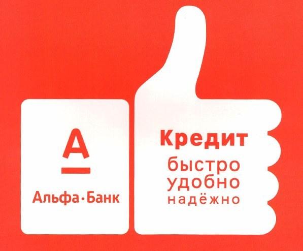 кредит от Альфа_банка