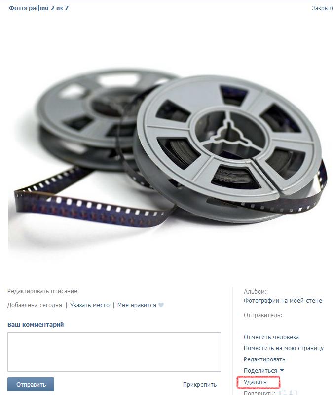 Как добавить фото ВКонтакте