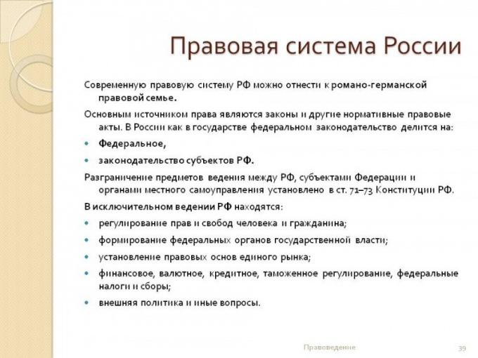 какая правовая система в России