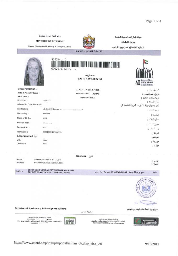 Пример визы в ОАЭ