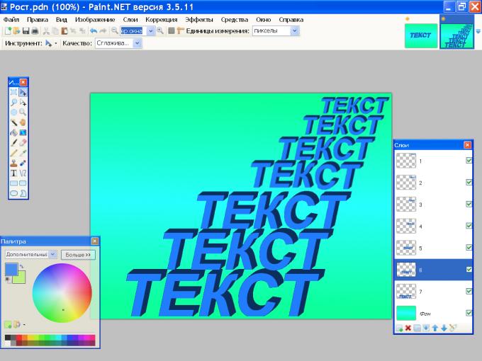 Инструкция по использованию paint net