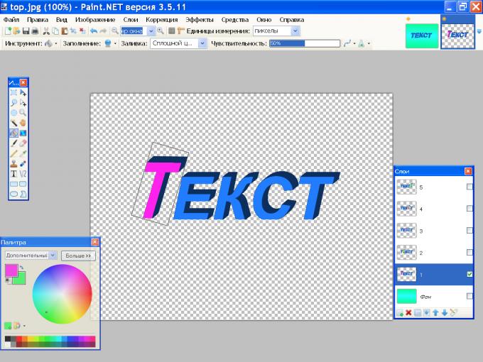Как сделать анимированный текст в Paint.net