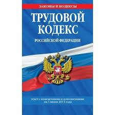 увольнение по ТК РФ