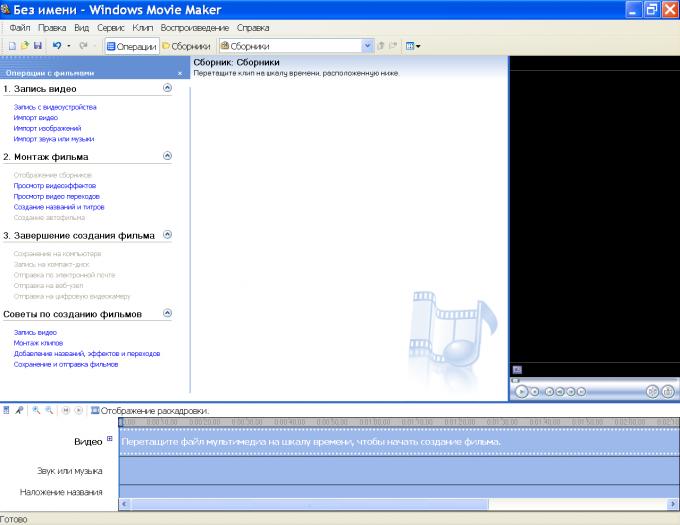 Окно Windows Movie Maker