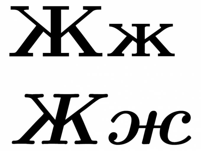 Звук ж есть только в восточнославянских языках