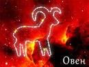 Овен – знак стихии Огня